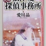 根津愛シリーズ