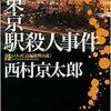 西村京太郎の推理小説